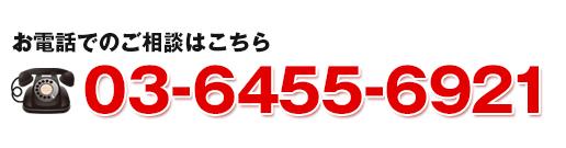 お電話でのご相談はこちら 03-6455-6921