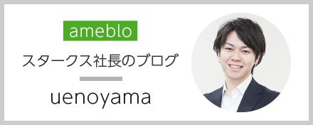 StarX スタークス社長ブログ uenoyama