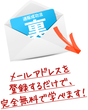 メールアドレスを登録するだけで、完全無料で学べます!
