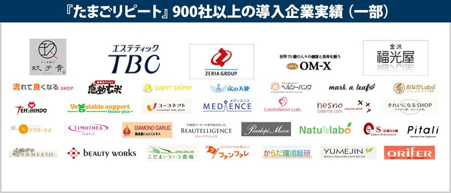 『たまごリピート』 900社以上の導入企業実績 (一部)